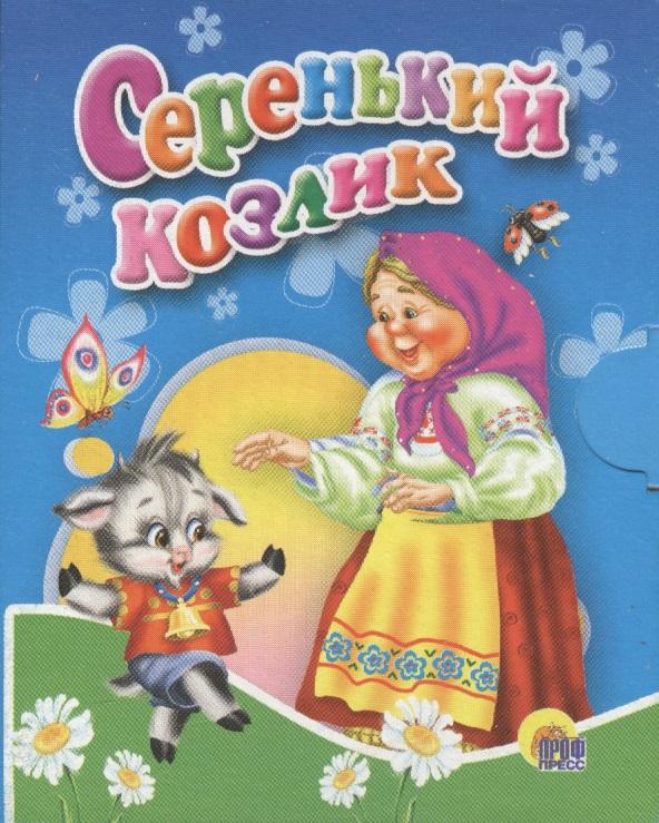 купить Серенький козлик по цене 18 рублей