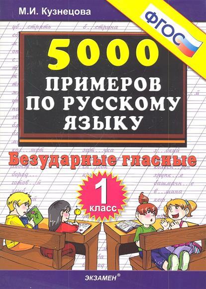 5000 примеров по русскому языку 1 кл Безударные гласные