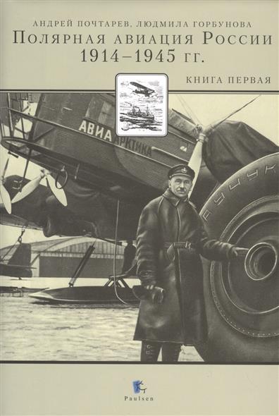Полярная авиация России 1914-1945 гг.. Книга первая