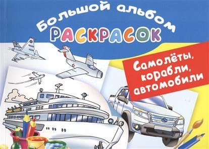 Рахманов А. (худ.) Самолеты, корабли, автомобили. Большой альбом раскрасок