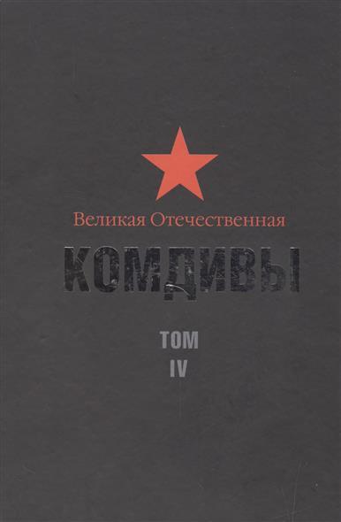 Великая Отечественная: Комдивы. Том IV