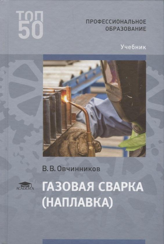 Газовая сварка (наплавка) Учебник
