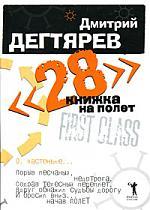 28 Книжка на полет