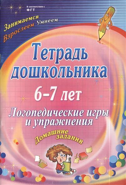 Тетрадь дошкольника 6-7 лет. Логопедические игры и упражнения. Домашние задания