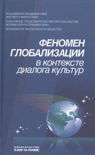 Лисеев И., Сейфуллаев Р., Гезалов А. (ред.) Феномен глобализации в контексте диалога культур и в гете и р вагнер формы диалога двух гениев