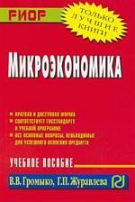 Микроэкономика Уч. пос. карман.формат