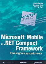 Вигли Э. Microsoft Mobile и .NET Compact Framework. Руководство разработчика a new framework for semisupervised and multitask learning