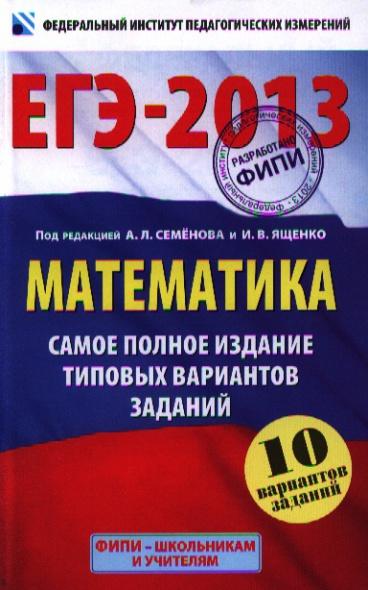 ЕГЭ-2013. Математика. Самое полное издание типовых вариантов заданий