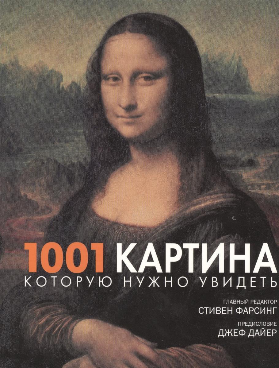 Фарсинг С. (ред.) 1001 картина, которую нужно увидеть кейс ф гл ред 1001 еда которую нужно попробовать