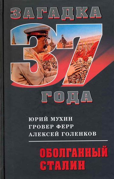 Оболганный Сталин