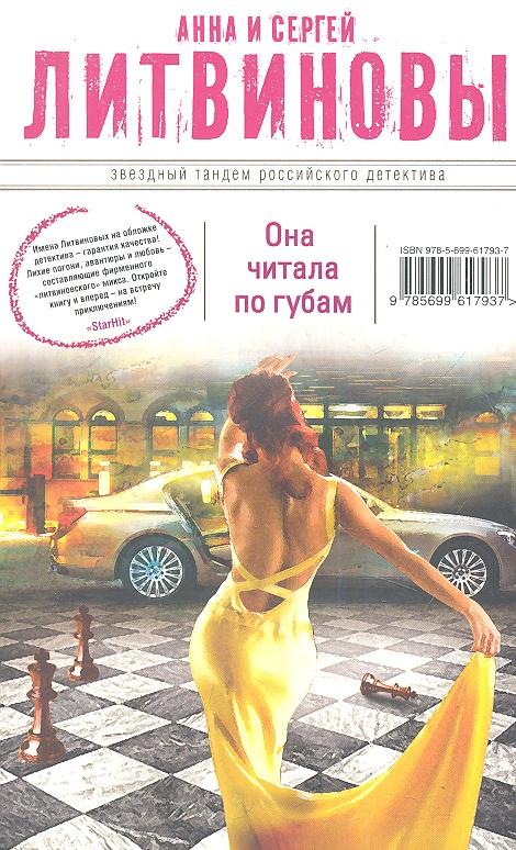 Литвинова А., Литвинов С. Она читала по губам литвинова а литвинов с ideal жертвы