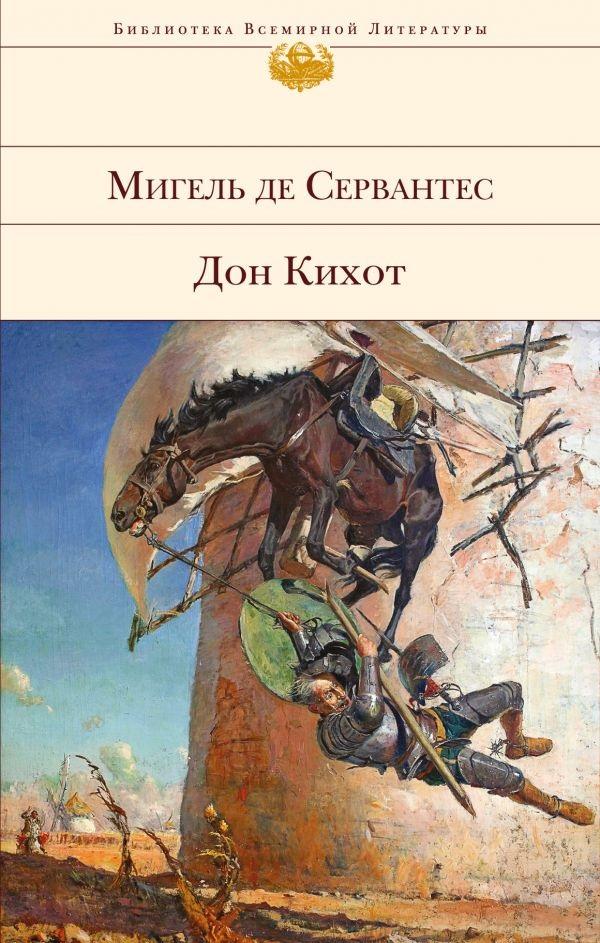 Сервантес М. Хитроумный идальго Дон Кихот Ламанчский все цены