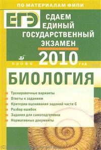 Биология Сдаем ЕГЭ 2010