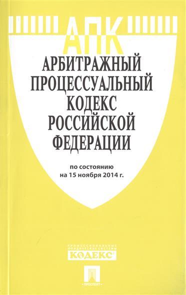 Арбитражный процессуальный кодекс Российской Федерации. По состоянию на 15 ноября 2014 г.