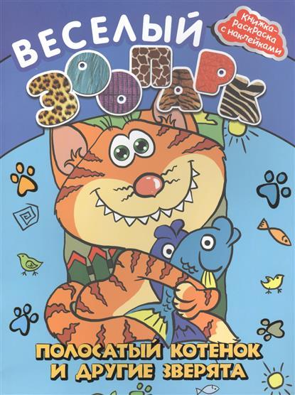 Соснина Н. (ред.) Веселый зоопарк. Полосатый котенок и другие зверята ласковые зверята котенок в спб