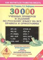 30000 учебных примеров и заданий по русскому языку. На все правила и орфограммы. 4 класс