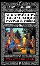 Древнейшие цивилизации Русской равнины. Русь старше ариев