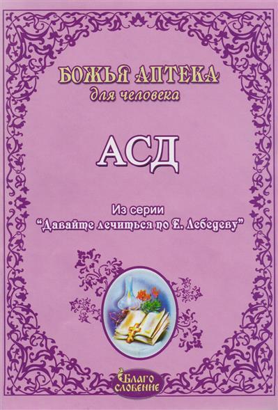 АСД. Антисептик-стимулятор Дорогова. Божья аптека для человека