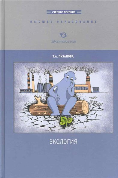 Пузанова Т. Экология Учеб. пос.