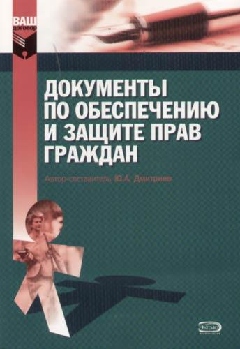 Документы по обеспечению и защите прав граждан