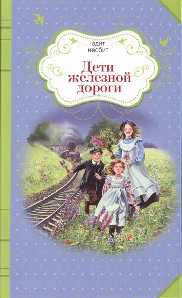 Несбит Э. Дети железной дороги эксмо дети железной дороги эдит несбит