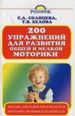 200 упр. для развития общей и мелкой моторики у дошкольников…