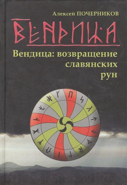 Вендица Возвращение славянских рун