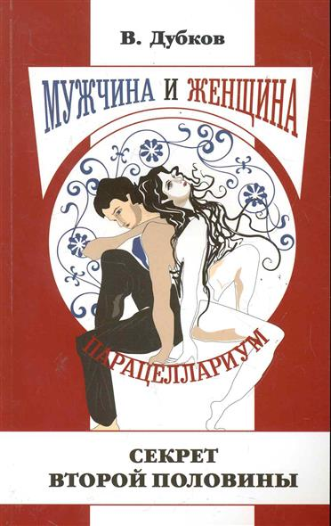 Мужчина и женщина Парацеллариум Кн.1 Секрет второй половины