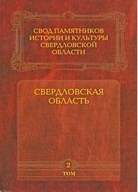 Свердловская область т.2 Свод памятников истории и культуры Свердловской области