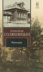 Солженицын А. Солженицын Рассказы солженицын а и царь столыпин ленин из красного колеса