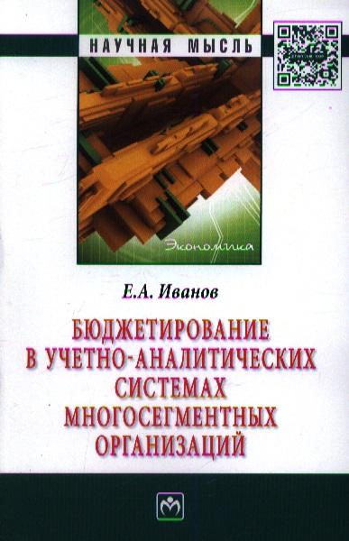 Иванов Е. Бюджетирование в учетно-аналитических системах многосегментных организаций: Монография