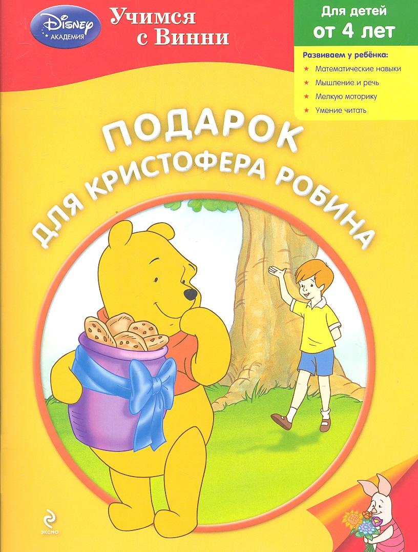 Жилинская А. (ред.) Подарок для Кристофера Робина. Для детей от 4 лет подарок 12 лет