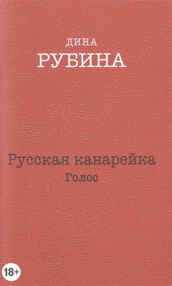Рубина Д. Русская канарейка. Голос рубина д джентльмены и собаки