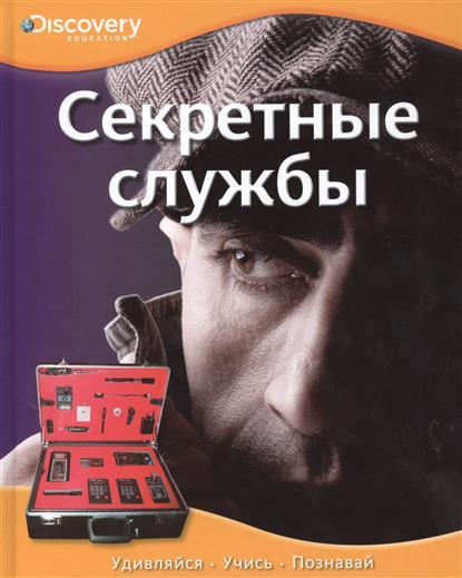 Красновская О. (ред.) Секретные службы прогулочные коляски aprica magical air