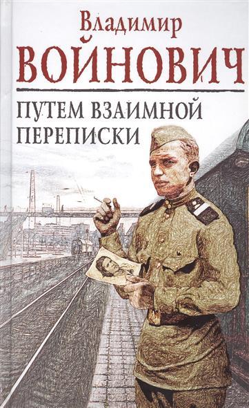 Войнович В. Путем взаимной переписки войнович в замысел