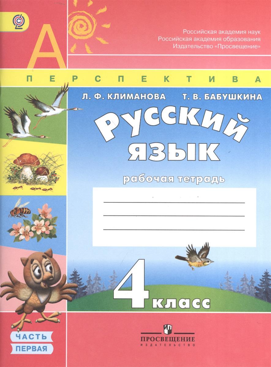 Климанова Л.: Русский язык. 4 класс. Рабочая тетрадь. Пособие для учащихся общеобразовательных учреждений. В двух частях. Часть 1 (комплект из 2 книг)