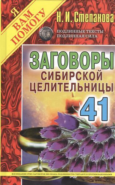Степанова Н. Заговоры сибирской целительницы 41 н и степанова заговоры сибирской целительницы