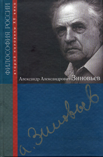 Книга Александр Александрович Зиновьев. Гусейнов А. (ред.)