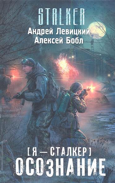 Левицкий А., Бобл А. Я - сталкер. Осознание