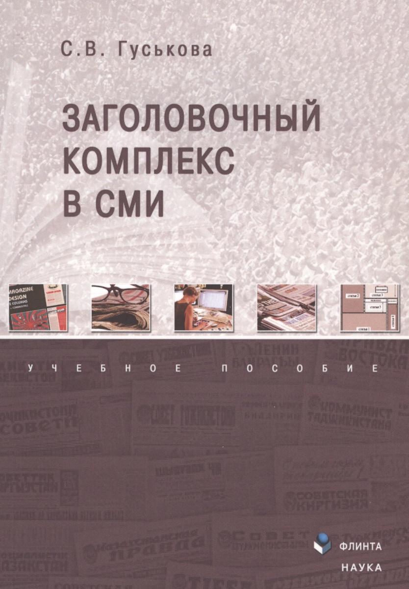 Гуськова С. Заголовочный комплекс в СМИ. Учебное пособие надежда дмитриевна гуськова основы