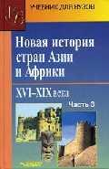 Новая история стран Азии и Африки. Учебник. В 3 частях. Часть 3