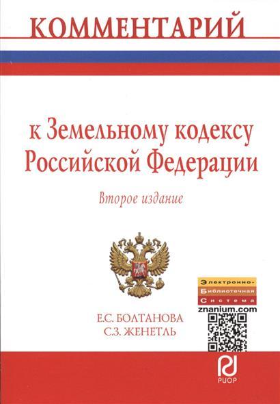 Комментарий к Земельному кодексу Российской Федерации (постатейный). Второе издание