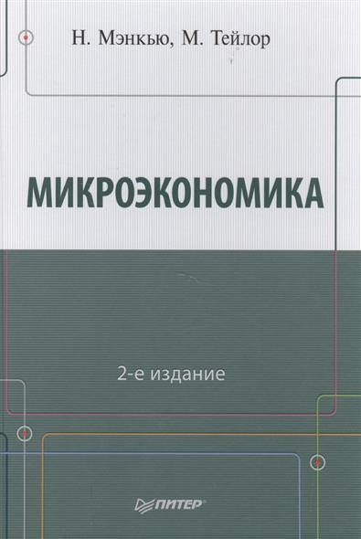 Мэнкью Н.: Микроэкономика