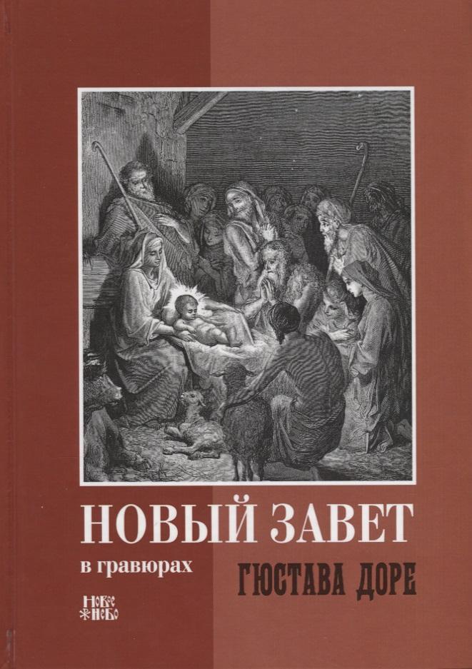 Абрамычев А. (ред.) Новый Завет в гравюрах Гюстава Доре