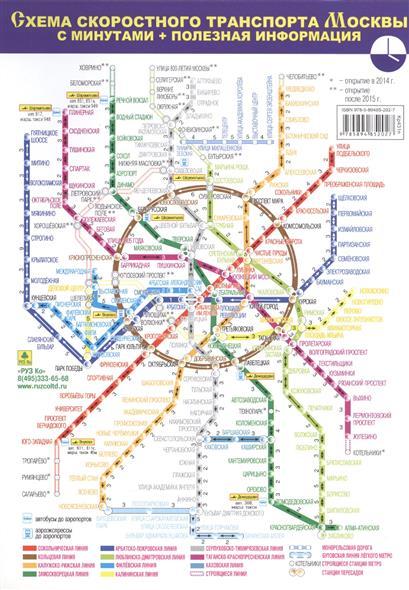 Схема скоростного транспорта Москвы с минутами + полезная информация