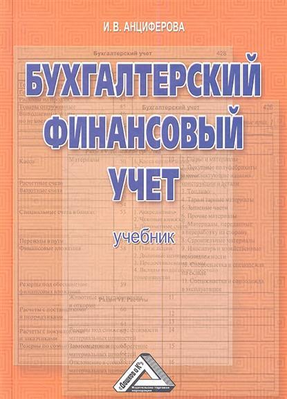 Анциферова И.: Бухгалтерский финансовый учет: Учебник