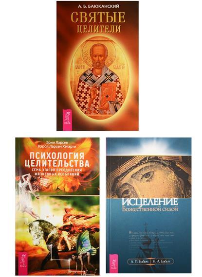 Святые целители. Исцеление Божественной силой. Психология целительства (комплект из 3 книг)