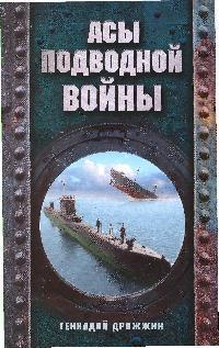 Асы подводной войны