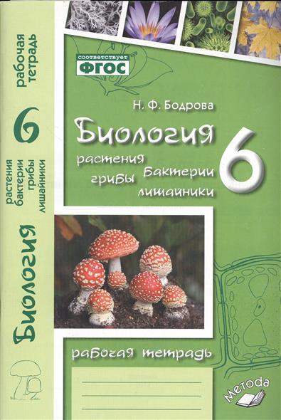 Биология. 6 класс. Растения. Бактерии. Грибы. Лишайники. Рабочая тетрадь