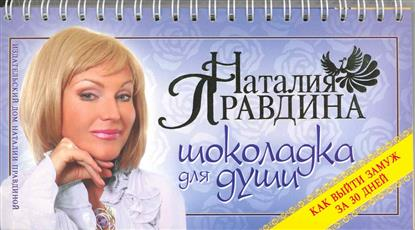 Правдина Н. Шоколадка для души или Как выйти замуж за 30 дней алина кускова замуж за 25 дней